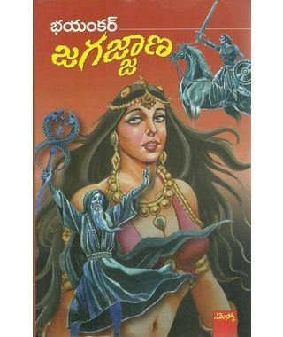 Bhayankar Jagajjana