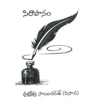 Siraapanam