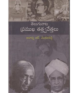 Telugu Nata Pramuka Thathvavethalu