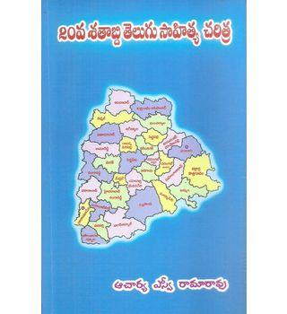 History Of 20th Century Telugu Literature