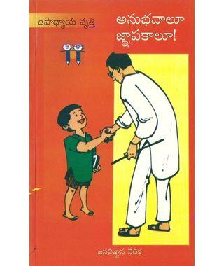 Upadhyaya Vruthi Anubhavaluu Gnapakaluu