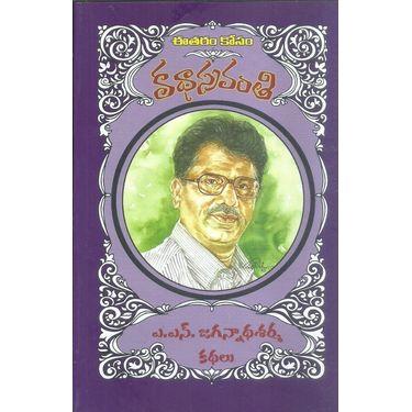 A N Jagannadha Sarma kadhalu