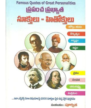 Prapancha Prakyatha Sukthulu Hitokthulu