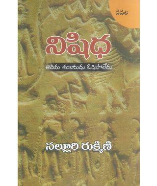 Nishidha