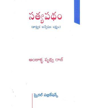 Sathya Patham (Tatvika Anweshana Lakshyam)