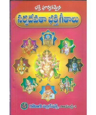 Sarva Devata Bhakthi Geetalu