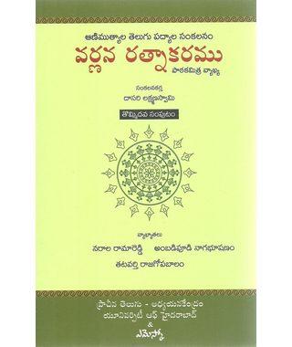 Varnana Ratnakaramu