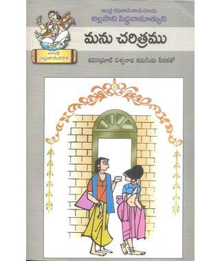 Manu Charitramu