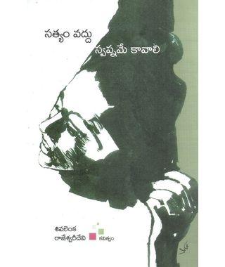 Satyam Vaddu Swapname Kavali