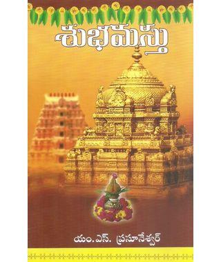 Shubhamasthu