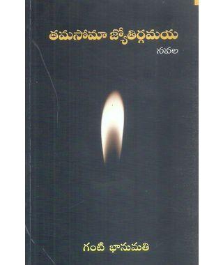 Thamasomaa Jyothirgamaya