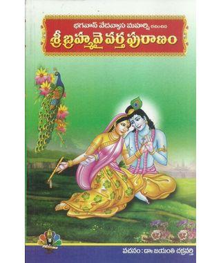 Sri Brahmavaivartha Puranam