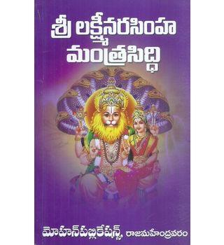 Sri Lakshmi Narasimha Mantrasiddhi