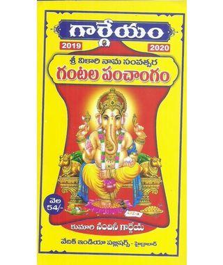 Sri Vikari Nama Samvatsara Gantala Panchangamu