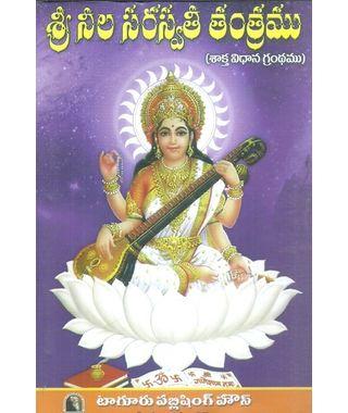 Sri Neela Saraswathi Tanthramu
