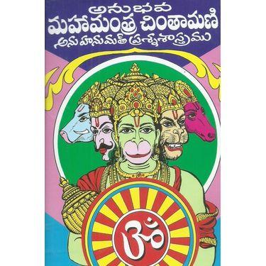 Anubhava Mahamantra Chintamani Anu Hanumath PrasnaSastramu