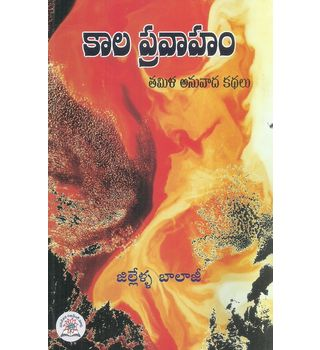 Kaala Pravaham