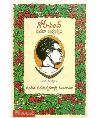 Padithaparameswara Sastri Veelunama
