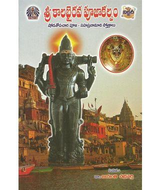 Sri Kalabhairava Pujakalpam