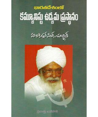 Kamyunistu Udyama Prasthanam