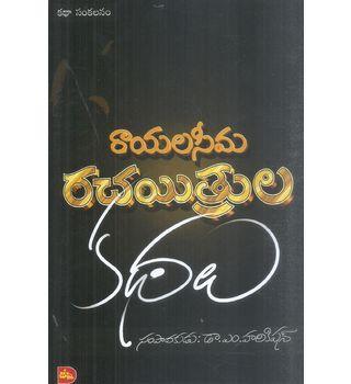 Rayalasema Rachayitrula Kathalu