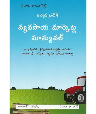 A. P Vyavasaya Marketla Manual
