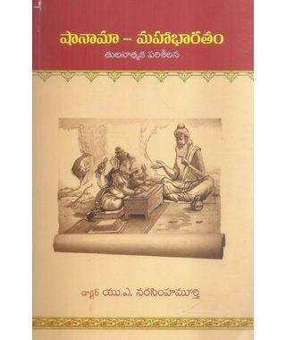 Shanama- Mahabharatam