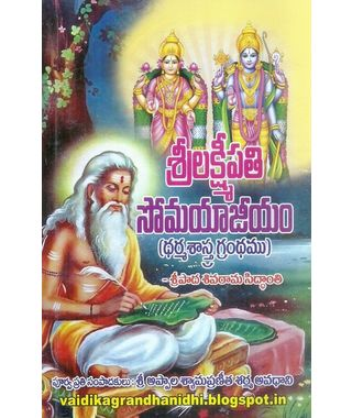 Srilakshmipathi Somayajeeyam
