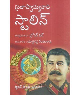 Prajasvamyavadi Stalin