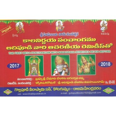 Kaala Nirnaya Panchangamu- 2017- 18