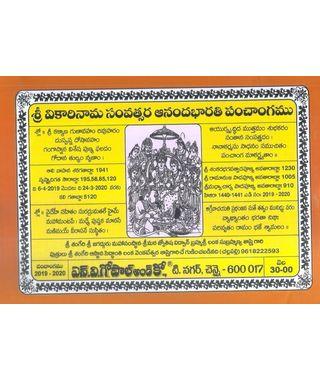 Sri Vikari Nama Samvatsara Anandabharathi Panchangamu