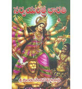 Sarvayantra Bharathi