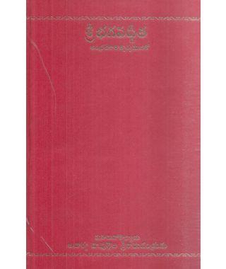 Sri Bhagavadgitha