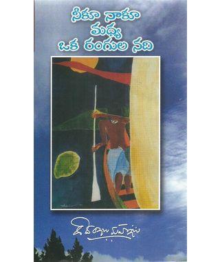 Neeku Naku Madhya Oka Rangula Nadi