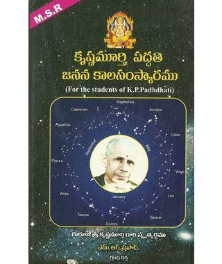 Krishnamuthy Paddathi Janana Kala Samskaram