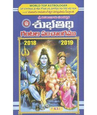Subhatidhi Panchangamu 2018- 2019