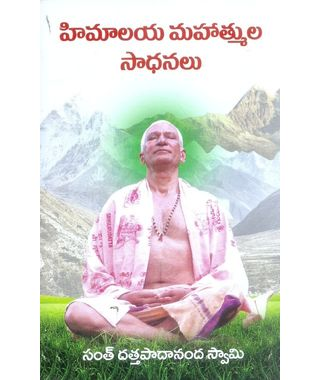Himalaya Mahatmula Sadhanalu