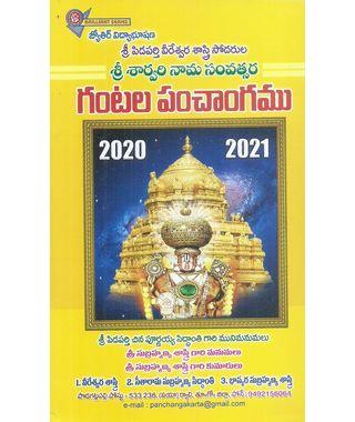 Sri Vikari Nama Samvatsara Panchangamu (2020- 2021)