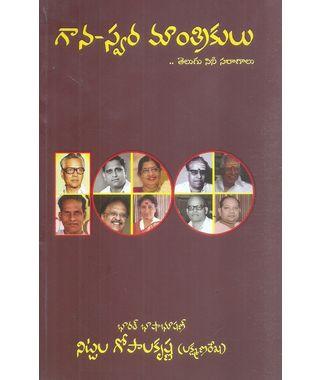 Gana- Swara Mantrikulu