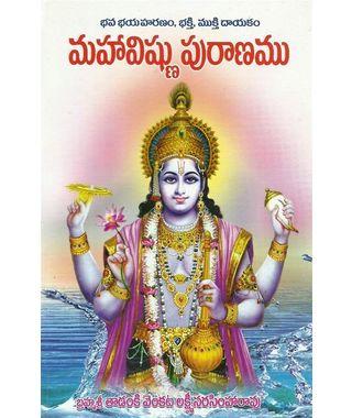Maha Vishnu Puranam