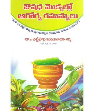 Oushadha Mokkallo Aarogya Rahasyaalu