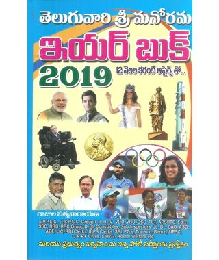 Teluguvari Sri Manorama Year Book 2019