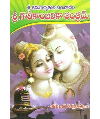 Sri Gowrikanjalika Tantram