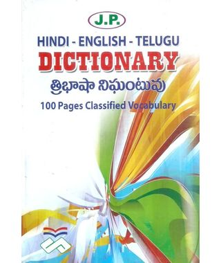 Hindi- English- Telugu Dictionary