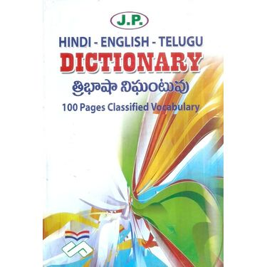 Hindi- English- Telugu Dictionary