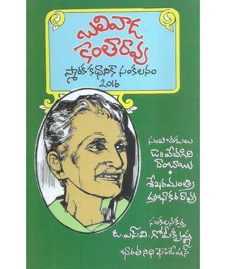 Balivada Kantharao Memorial Short Story Compilation