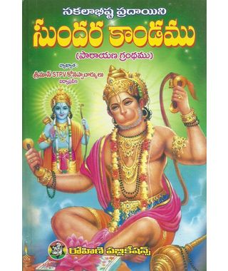 Sundarakandamu (8th Edition)