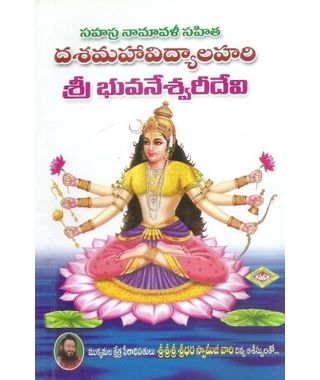 Dashamahaa Vidyalahari- Sri Bhuvaneshvari Devi