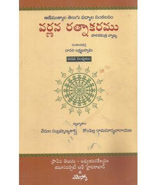Varnana Ratnakaram 10