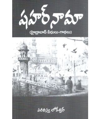 Shaharnama